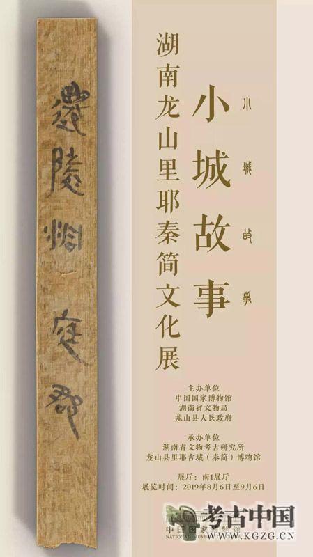 小城故事——湖南龙山里耶秦简文化展