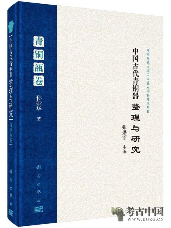 中国古代青铜器整理与研究·青铜瓿卷