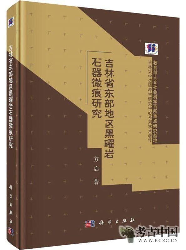 吉林省东部地区黑曜岩石器微痕研究