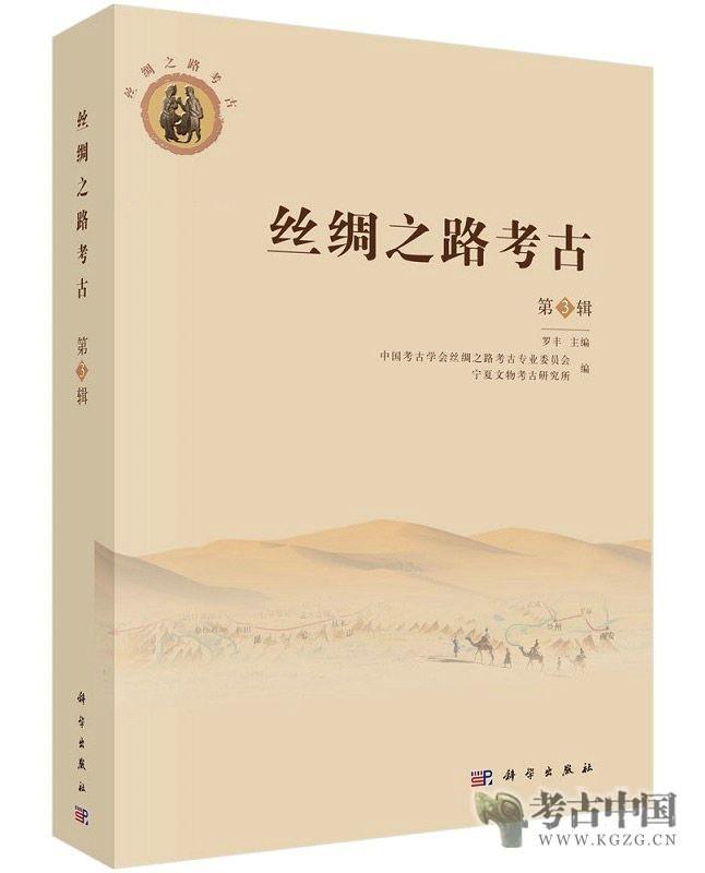 丝绸之路考古(第3辑)