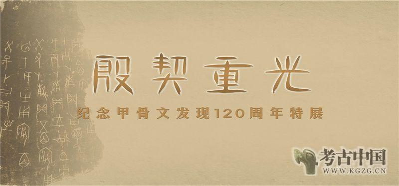 殷契重光 ——纪念甲骨文发现120周年特展(天津博物馆)