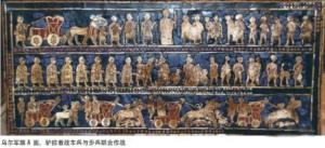 晁雪婷:古代两河流域的驴