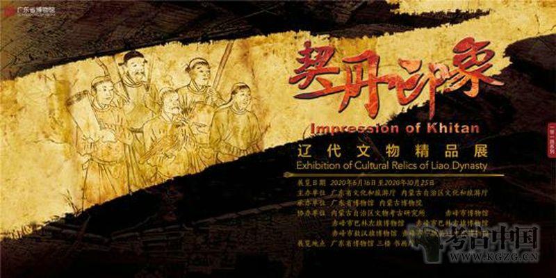 契丹印象——辽代文物精品展(广东省博物馆)