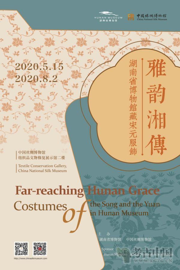 雅韵湘传:湖南省博物馆藏宋元服饰展(中国丝绸博物馆)