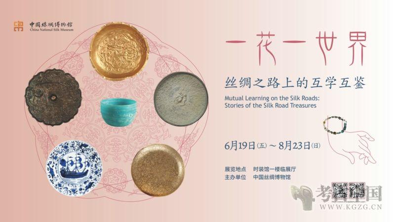 一花一世界:一件文物讲述一个丝路故事(中国丝绸博物馆)