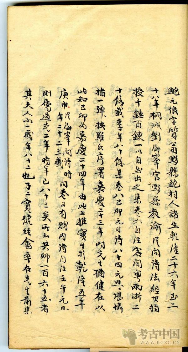 周媛 魏珺:安徽博物院藏王立中古籍题跋述略