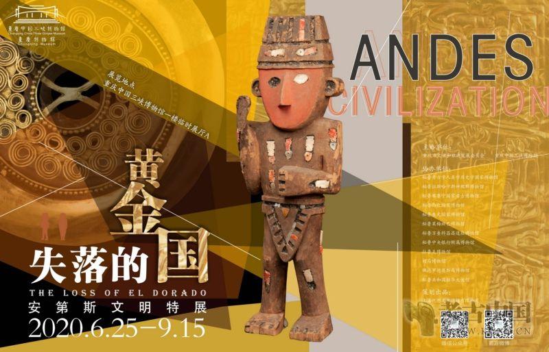 失落的黄金国:安第斯文明特展(重庆中国三峡博物馆)