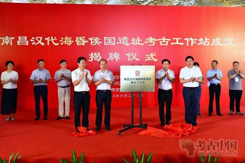 南昌汉代海昏侯国遗址考古工作站正式揭牌成立