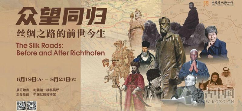 众望同归:丝绸之路的前世今生(中国丝绸博物馆)