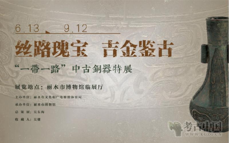 """丝路瑰宝 吉金鉴古 ——""""一带一路""""中古铜器特展(丽水市博物馆)"""