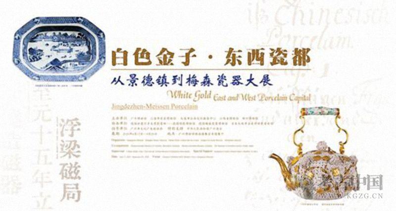 白色金子·东西瓷都——从景德镇到梅森瓷器大展(广州博物馆)
