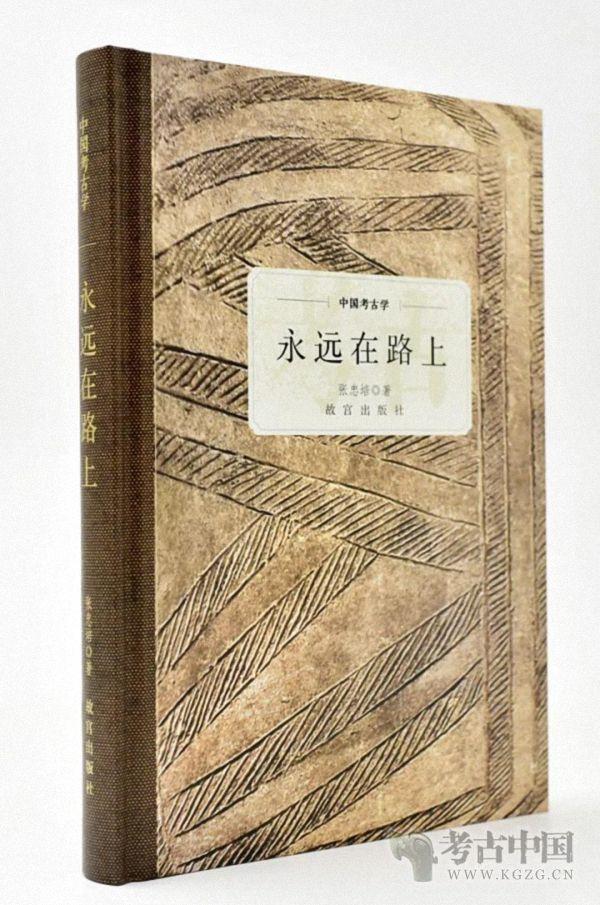 中国考古学:永远在路上