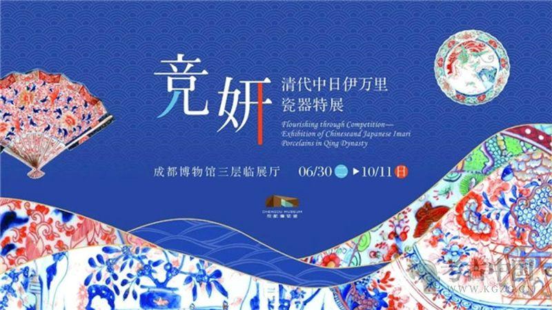 竞妍:清代中日伊万里瓷器特展(成都博物馆)