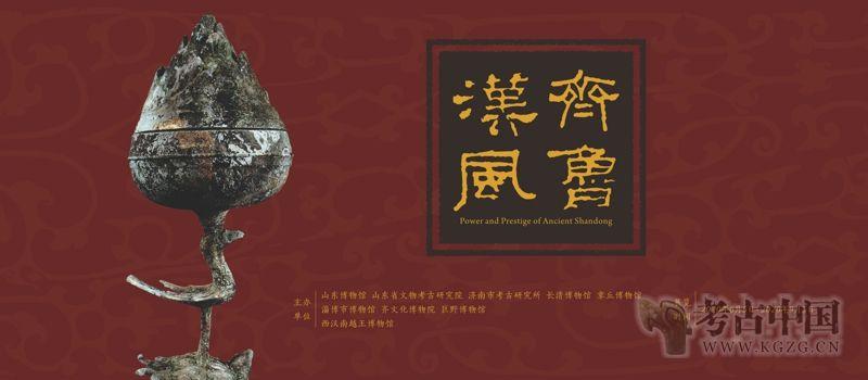 齐鲁汉风——山东汉代诸侯王墓精品文物特展(西汉南越王博物馆)