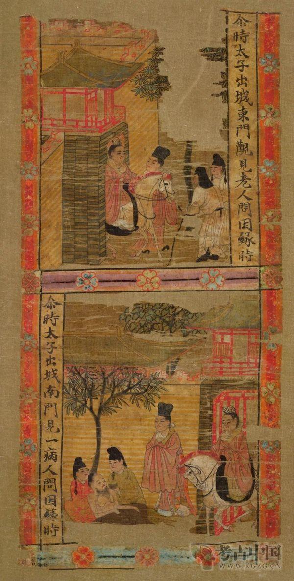 邰慧莉:敦煌文物珍品——佛传之出游四门