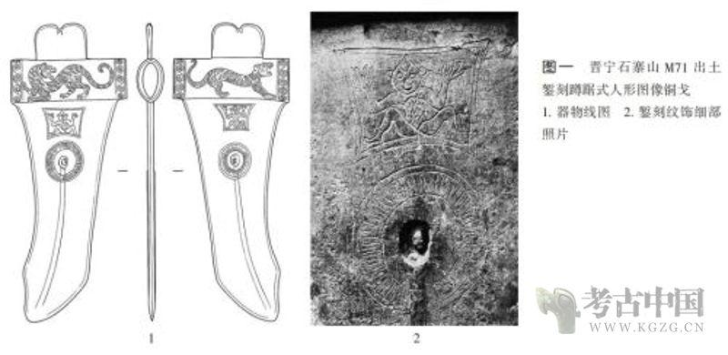 赵德云 杨建华:西南夷青铜兵器上蹲踞式人形图像初探