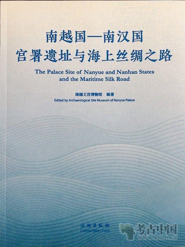 南越国—南汉国宫署遗址与海上丝绸之路