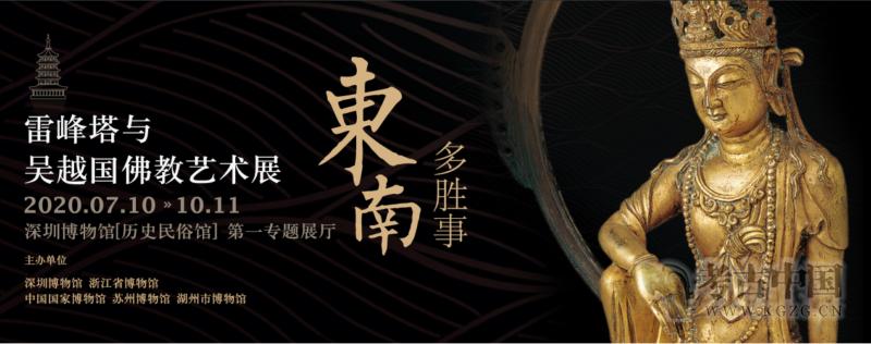 雷峰塔与吴越国佛教艺术展(深圳博物馆)