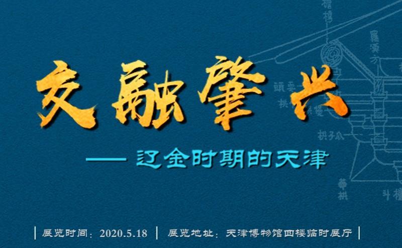 重庆三峡博物馆简介_交融肇兴——辽金时期的天津(天津博物馆) - 考古中国