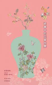 春花烂漫——瓷器中的花草世界( 常州博物馆)