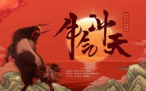 新春文化系列展——牛气冲天(重庆中国三峡博物馆)