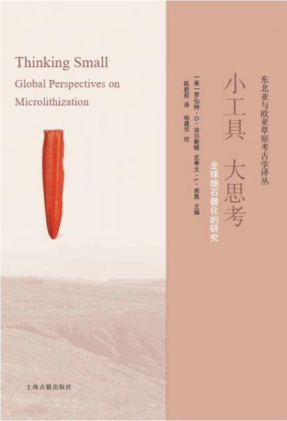 小工具 大思考:全球细石器化的研究