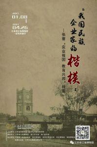 """我国民族企业家的楷模——张謇""""实业报国,教育兴邦""""特展(江苏省江海博物馆)"""