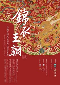 中国丝绸博物馆:锦衣王朝——穿越大明风华历史文化艺术展