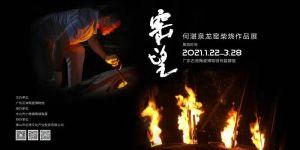 窑望——何湛泉龙窑柴烧作品展(广东石湾陶瓷博物馆)