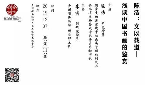 陈浩:文以载道——浅谈中国书画的鉴赏(贵州省博物馆)