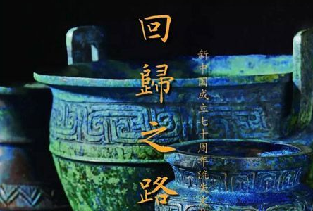 回归之路  ——新中国成立七十周年流失文物回归成果展(中国国家博物馆)
