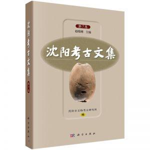 沈阳考古文集(第7集)