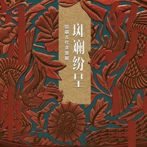 浙江博物馆:斑斓纷呈——馆藏古代漆器展