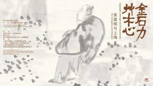 金石力·草木心——吴昌硕与上海(中华艺术宫)