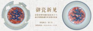 御瓷新见——景德镇明代御窑遗址出土与故宫博物院藏传世瓷器对比展(故宫博物院)
