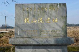 新石器时代 · 钱山漾遗址