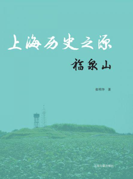 上海历史之源:福泉山