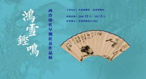 常熟博物馆:鸿雪铿鸣——西泠印社早期社员作品展