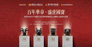 保利艺术博物馆:百年华章·盛世国宝