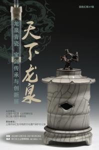 龙泉青瓷博物馆:天下龙泉—龙泉青瓷·宝剑传承与创新展