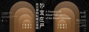 妙宝庄严——故宫博物院藏法器展(北京嘉德艺术中心)