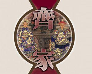 齐家——明清以来人物画中的家族生活与信仰(湖南省博物馆)