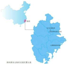 谢重光:唐宋元时期的漳州海上丝绸之路史迹