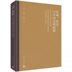区域、社会与中国文明起源
