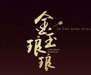 金玉琅琅——清代宫廷仪典与生活(成都金沙遗址博物馆)