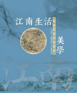 """福建博物院:江南生活美学展""""开幕"""
