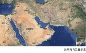 王思阳 胡兆辉等:重现古老丝路 见证中西交流——阿联酋拉斯海马考古记