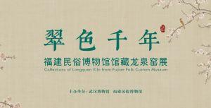 翠色千年——福建民俗博物馆馆藏龙泉窑展(武汉博物馆)