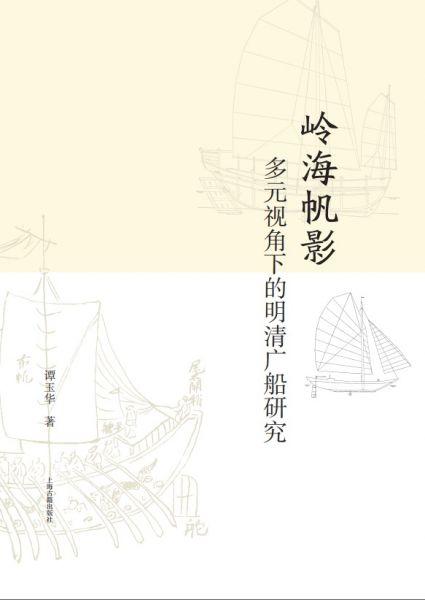 岭海帆影:多元视角下的明清广船研究