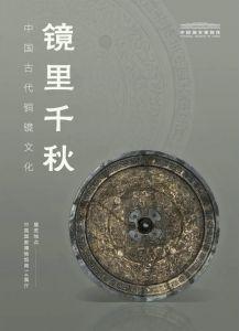 镜里千秋——中国古代铜镜文化(中国国家博物馆)